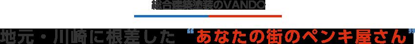 """総合建築塗装のVANDO 地元・川崎に根差した """"あなたの街のペンキ屋さん"""""""
